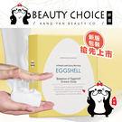 最新版|Dr.Douxi 朵璽 卵殼精萃乳霜皂100g (美美美容皂) ❤ 妍選
