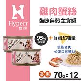 【SofyDOG】HYPERR超躍 貓咪無穀主食罐-雞肉蟹絲70g(12件組)  貓罐 罐頭 鮮食