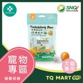 Twinkling Star 鱉蛋爆毛粉 耀月全球熱銷口碑第一 60g 隨手包【TQ MART】