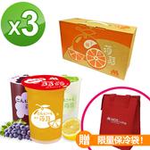 |加贈限量保冷袋1入|MOS摩斯漢堡_ 蒟蒻【45杯/共3箱】(橘子/葡萄/檸檬) 任選