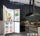 TCL BCD-456KZ50 四門電冰箱雙開門家用雙門四開門十字對開門超薄 igo全館免運