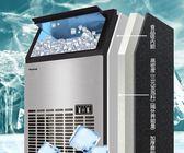 制冰機沃拓萊55kg商用制冰機奶茶店KFC方冰塊大中小型制冰機  享購  igo  220v