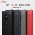 88柑仔店~索尼Sony Xperia XZ3手機殼拉絲纖維XZ3 簡約商務防摔保護套新款H9493 6吋