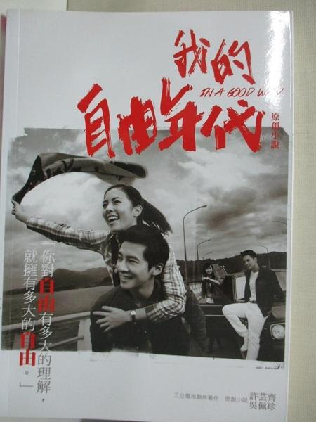 【書寶二手書T6/一般小說_AFM】我的自由年代原創小說_許芸齊, 吳佩珍