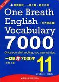 (二手書)一口氣背7000字(11)