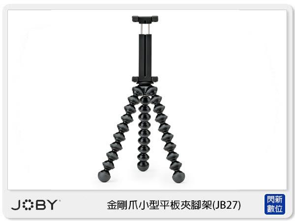 JOBY GripTight GorillaPod Stand 金剛爪 小型 平板夾 腳架 JB27 (公司貨)【免運費】