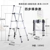 梯子家用折疊人字梯室內多功能五步梯加厚鋁合金伸縮梯升降梯【快速出貨免運】