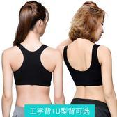 運動內衣女防震U型背心式運動文胸少女跑步