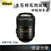 【下殺】NIKON AF-S 105mm F2.8G Micro VR ED 生態特寫微距鏡 總代理國祥公司貨