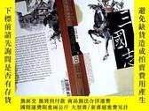 二手書博民逛書店韓文書罕見三國誌8Y253683 、 、