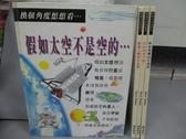 【書寶二手書T3/少年童書_PNF】換個角度想想看…假如太空不是空的_假如地球不動了等_共4本合售