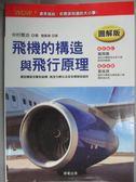 【書寶二手書T1/大學理工醫_YDI】飛機的構造與飛行原理(圖解版)_中村寬治