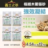 【毛麻吉寵物舖】義士之萃 極纖強效凝結木薯砂4.54kg-12件組  貓砂/凝結砂/可沖馬桶