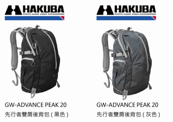 HAKUBA GW-ADVANCE PEAK 20 先行者 雙肩背包