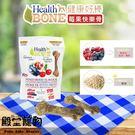 【殿堂寵物】Health BONE健康好...