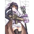 槍靈少女前傳(2)