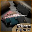 蘋果 XR SE2 iPhone XS max i7 78 Plus 背蓋磁吸卡夾 可拆卸 手機殼 防滑 悠遊卡套 商務兩用殼