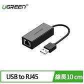 UGREEN 綠聯 USB外接網路卡