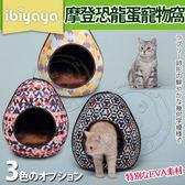 【zoo寵物商城】IBIYAYA 依比呀呀《摩登恐龍蛋》FB1412寵物窩(3色)