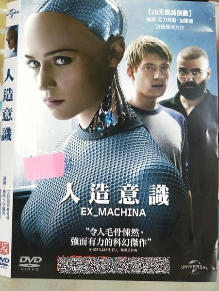 挖寶二手片-P49-023-正版DVD-電影【人造意識/Ex Machina】-丹麥女孩-艾莉西亞維肯德(直購價)