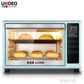 220V電壓 UKOEO e40 烤箱家用烘焙多功能全自動迷你小烤箱蛋糕電烤箱大容量MBS『潮流世家』
