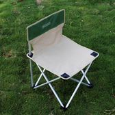 輕便折疊凳 戶外鋁合金折疊椅 釣魚椅 沙灘便攜椅凳車載椅小凳子【小梨雜貨鋪】