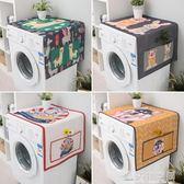 北歐通用海爾全自動滾筒洗衣機罩防水防曬防塵冰箱微波爐蓋布罩子 名購居家