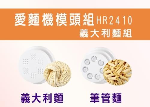 飛利浦 PHILIPS 愛麵機義大利麵+通心麵模頭組(適用HR2330、HR2356、HR2355)