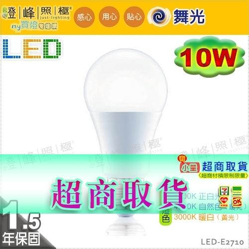 【舞光LED】LED-E27 10W。LED燈泡 可選4000K 小量超商取貨 #LED-E2710【燈峰照極my買燈】