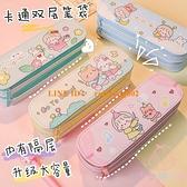 日系雙層筆袋 國小可愛大容量文具盒女孩子鉛筆盒【少女顏究院】