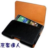 ★皮套達人★ HTC ONE M8 荔枝紋腰掛橫式皮套+ 螢幕保護貼   (郵寄免運)
