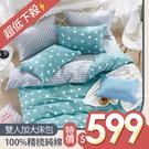 雙人加大床包【精梳純棉-多款可選】含兩件枕套 100%精梳純棉 戀家小舖台灣製