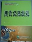 【書寶二手書T6/進修考試_PFF】期貨交易法規_證基會_12/e