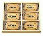日本直送 日本北海道大學認定 札幌農學校 濃郁牛奶餅乾 伴手禮 24枚入 現貨 奶爸商城