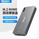 佐邁ZOMY鋁合金NVME固態硬碟盒usb3.1 gen2,PCI-E高速10GBType-c介面