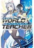 WORLD TEACHER(01)異世界教育特務