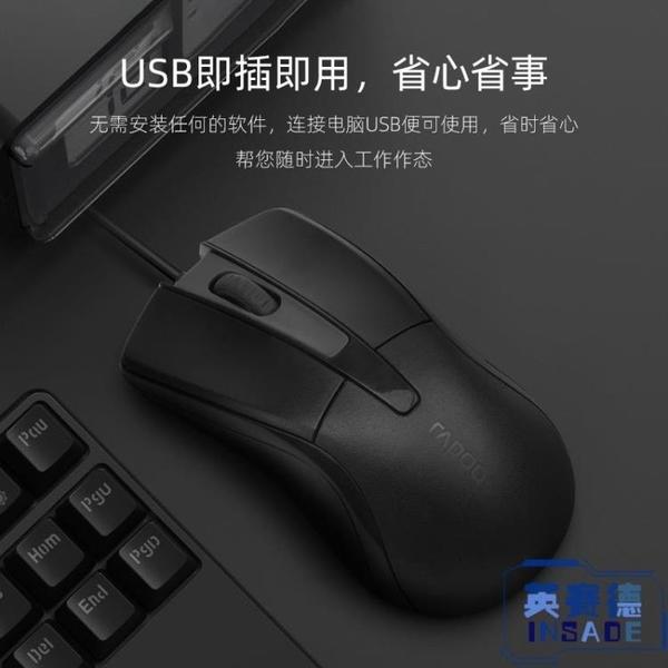 有線鼠標靜音按鍵電腦筆記本臺式USB有線滑鼠【英賽德3C數碼館】