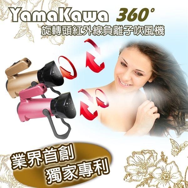 ↘限量下殺↘日本YAMAKAWA陶瓷渦捲式吹風機(加贈三用烘罩)
