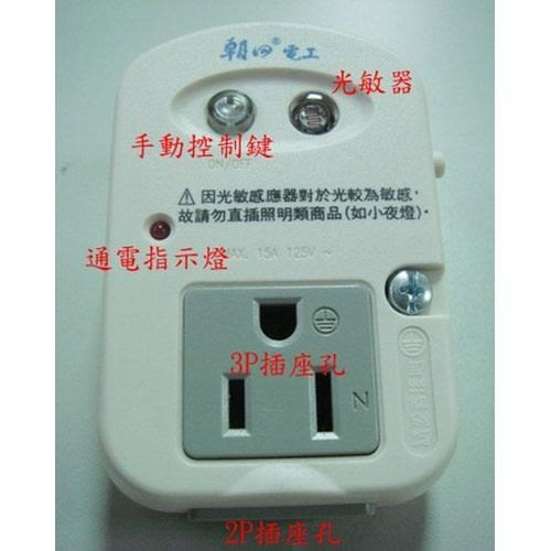 R-62 光控2插分接器(3段式)15A