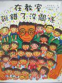 【書寶二手書T1/少年童書_WDH】在教室說錯了沒關係_蒔田晉治、長谷川知子, 吳佳芬