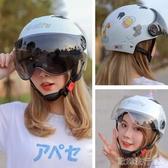 【快出】威普電動電瓶車安全帽灰男女夏季防曬可愛四季卡通安全帽個性安全頭帽