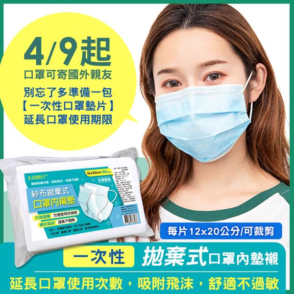 【康棉】紗布拋棄式口罩內襯墊(100片/包)