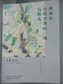【書寶二手書T9/漫畫書_JDL】謝謝你,在這世界的一隅找到我(下)_河野史代