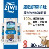 【SofyDOG】ZiwiPeak巔峰 乖狗狗天然潔牙骨-鮮草羊肚 三件組