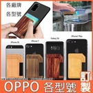OPPO Reno6 pro A74 A53 A73 A72 Reno5 2Z Find X3 A91 木紋磁吸插卡 透明軟殼 手機殼