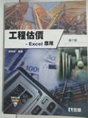 【書寶二手書T1/進修考試_DOK】工程估價:Excel 應用(第六版)(附範例光碟)_郭榮欽