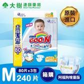日本境內 GOO.N 大王 (長頸鹿) 黏貼型增量版紙尿褲(M80片x3包/箱)-廠商直送