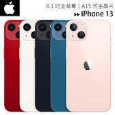 【i13-256G】APPLE iPhone 13 6.1吋智慧型手機◆送玻璃保貼+軍功殼