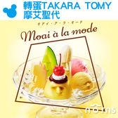 【轉蛋TAKARA TOMY摩艾聖代】Norns 日本扭蛋公仔 熊貓之穴 點心摩艾石像 moai布丁