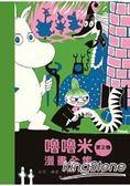 嚕嚕米漫畫全集第二卷